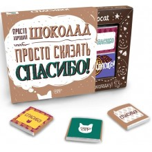 Шоколадный набор СПАСИБО (12шт)