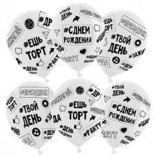 Воздушный Шар (12''/30 см) Твой День Рождения (#ешьторт #зажигай #ДР), Прозрачный (600), кристалл