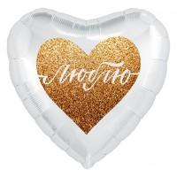 Воздушный шар сердце, Люблю (18''/46 см)